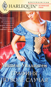 The Accidental Countess - RU